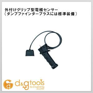 携帯型水分計アタッチメント外付けグリップ型電極センサー