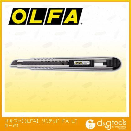 オルファ/OLFA OLFAリミテッドFA LTD-01
