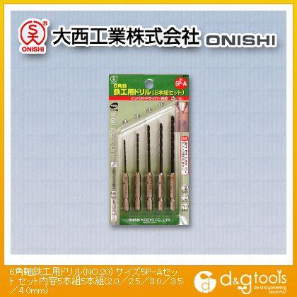 6角軸鉄工用ドリル(NO.20) 5P-Aセット  2.0/2.5/3.0/3.5/4.0mm  5 本組