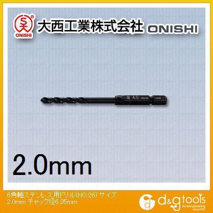 大西工業 大西6角軸ステンレス用ドリル2.0mm 2.0mm チャック径6.35mm