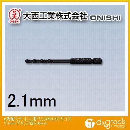 大西工業 大西6角軸ステンレス用ドリル2.1mm 2.1mm チャック径6.35mm