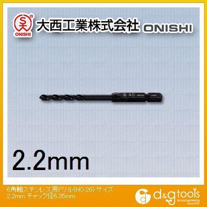 大西工業 大西6角軸ステンレス用ドリル2.2mm 2.2mm チャック径6.35mm
