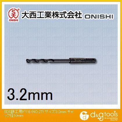 SDS鉄工用ドリル(NO.27)  3.2mm チャック径10mm