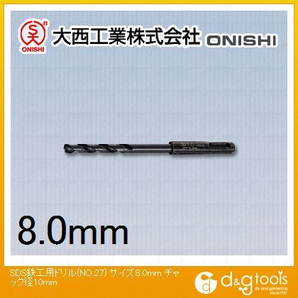 SDS鉄工用ドリル(NO.27)  8.0mm チャック径10mm