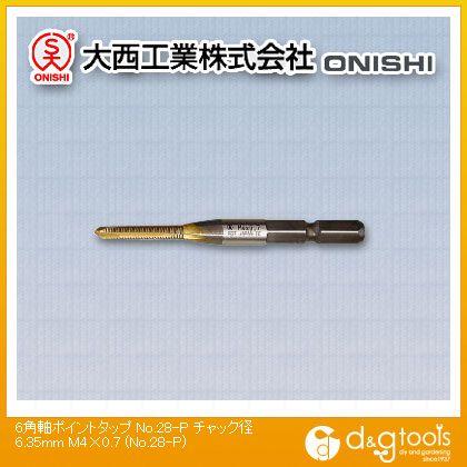 大西六角軸ポイントタップM4×0.7  チャック径6.35mm M4×0.7 No.28-P