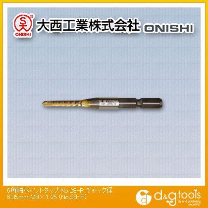 大西六角軸ポイントタップM8×1.25  チャック径6.35mm M8×1.25 No.28-P
