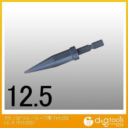 タケノコドリルルーフ用12.5mm   TK125S