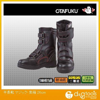 おたふく安全シューズ半長靴マジックタイプ26.0  26.0cm JW-775