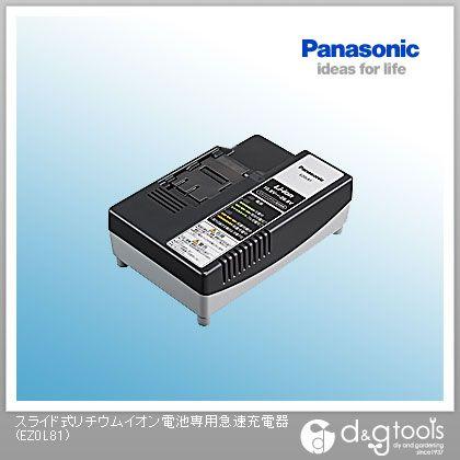 Panasonic14.4~28.8Vリチウム専用充電器   EZ0L81