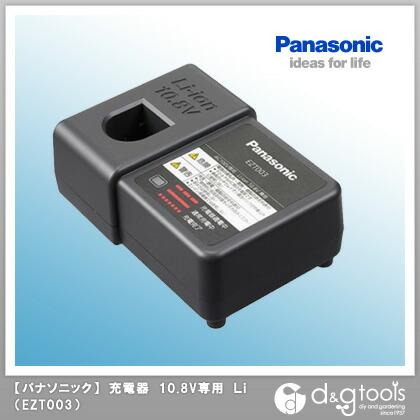 充電器10.8V専用Li   EZT003