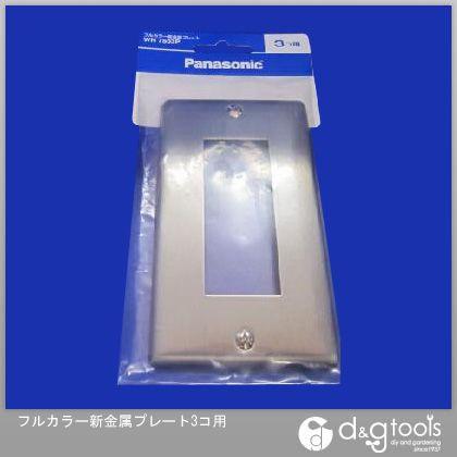 Panasonic/パナソニック フルカラー新金属プレート3コ用 WN7503P