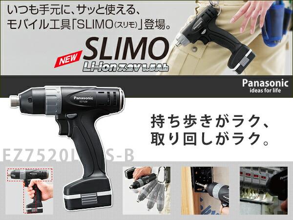 【パナソニック】7.2V充電マルチインパクトドライバー モバイル工具SLIMO(スリモ)EZ7520LA2S-B 電池2個・ケース・充電器付