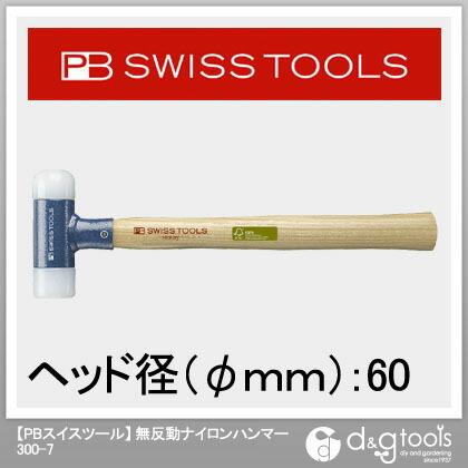 PBスイスツールズ PBスイスツールズ無反動ハンマー60mm 300-7