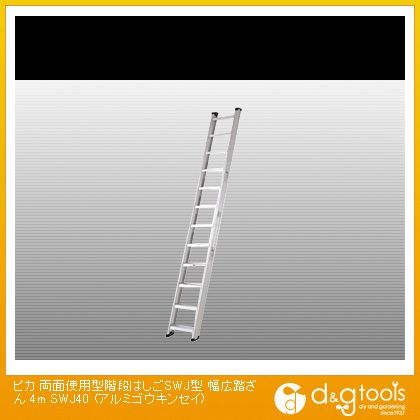 【送料無料】ピカ 両面使用型階段はしごSWJ型幅広踏ざん4m 530 x 2050 x 150 mm SWJ-40