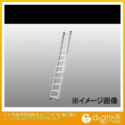 【送料無料】ピカ 両面使用型階段はしごSWJ型幅広踏ざん2m 530 x 2050 x 150 mm SWJ-20