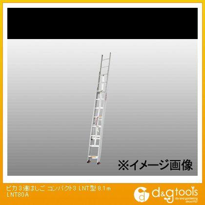 サヤ管式3連はしごコンパクト3LNT型8.1mLNT-80A   LNT-80A