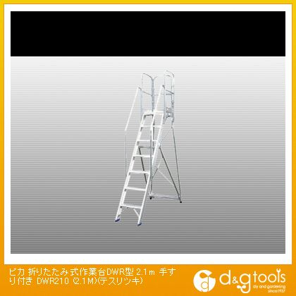 【送料無料】ピカ 折りたたみ式作業台DWR型2.1m手すり付き 500 x 526 x 2100 mm