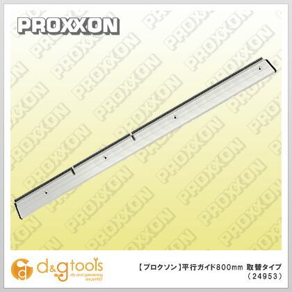 スライドソウ(スライドソー)用平行ガイド800mm取替タイプ   24953