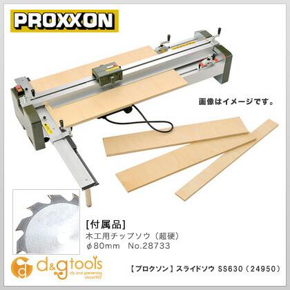 プロクソン/proxxon スライドソウ(スライドソー)卓上丸鋸盤SS630 24950