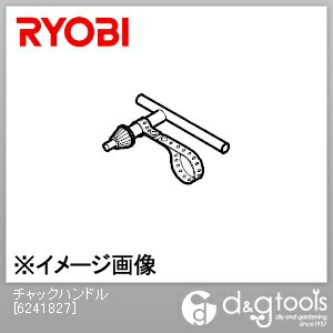 RYOBI/リョービ チャックハンドルFDD-1000用(646002A)タイプ 6241827