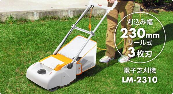 リョービ リール式 電動芝刈り機 LM-2310