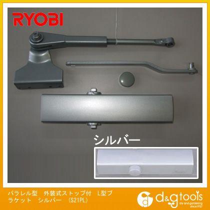 【送料無料】リョービ パラレル型外装式ストップ付L型ブラケットドアクローザ シルバー S21PL