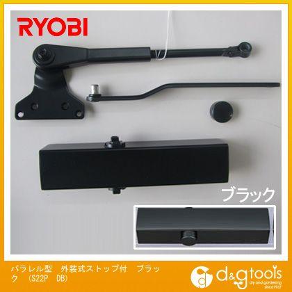 パラレル型外装式ストップ付ドアクローザ ブラック  S22P DB