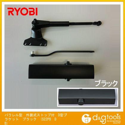 【送料無料】リョービ パラレル型外装式ストップ付D型ブラケットドアクローザ ブラック S22PD DB
