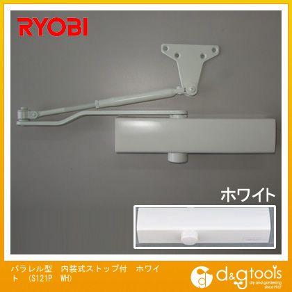 【送料無料】リョービ パラレル型内装式ストップ付ドアクローザ ホワイト S121P WH