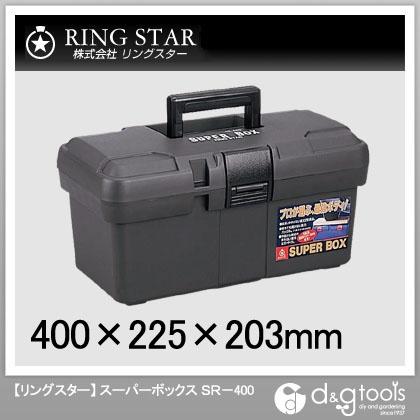 スーパーボックスSR-400 グレー  SR-400グレー