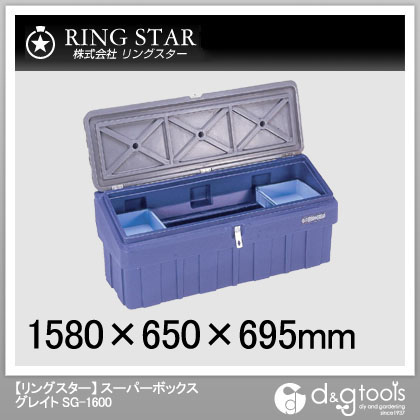 スーパーボックスグレートSG-1600グレー/ネイビー   SG-1600