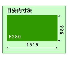 目安寸法1230×524
