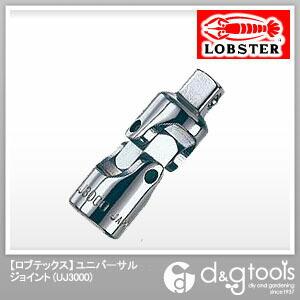 エビ ユニバ-サルジョイント9.5mm UJ3000