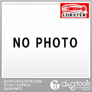【送料無料】ロブテックス エビモンゴGLアンカーパックセット GL25PSET 1