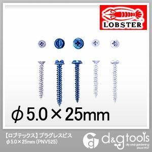 エビ プラグレスビス(100本入)5.0X25mm PNV525 100本