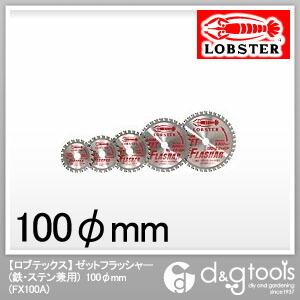 エビ ゼットフラッシャー鉄・ステンレス兼用タイプ100mm FX100A 【在庫限り特価】