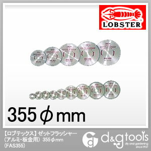 ゼットフラッシャー(アルミ用)355mm