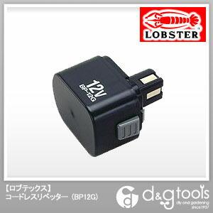 ロブテックス コードレスリベッター用電池パック 75 x 100 x 108 mm BP12G