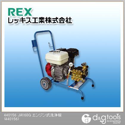 JA160Gエンジン式洗浄機   440156