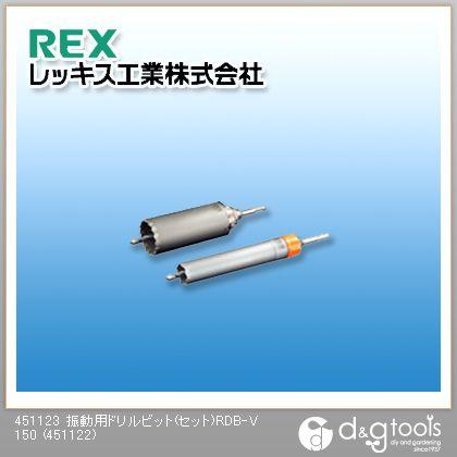 【送料無料】レッキス 振動用ドリルビット(セット)RDB-V150 451122
