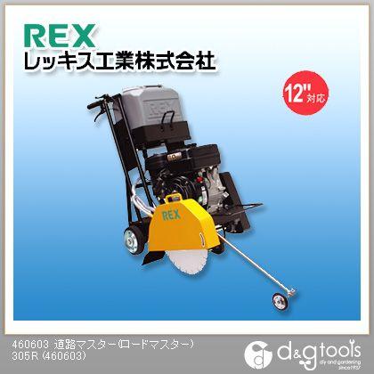 レッキス 道路マスター(ロードマスター)305R 890 x 560 x 940 mm RDM12R