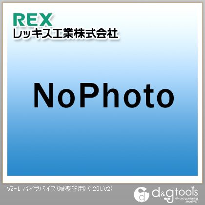 【送料無料】レッキス V2-Lパイプバイス(被覆管用) 120LV2