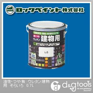 ロックペイント 油性・つや有ウレタン建物用塗料 そらいろ 0.7L H06-1626