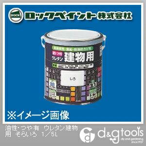 ロックペイント 油性・つや有ウレタン建物用塗料 そらいろ 1/5L H06-1626