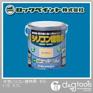 ロックペイント 水性シリコン建物用塗料 そらいろ 0.7L H11-1126