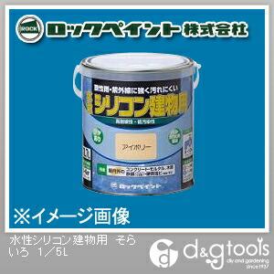 ロックペイント 水性シリコン建物用塗料 そらいろ 1/5L H11-1126