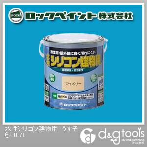 ロックペイント 水性シリコン建物用塗料 うすそら 0.7L H11-1127
