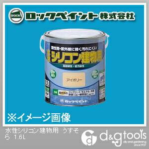 ロックペイント 水性シリコン建物用塗料 うすそら 1.6L H11-1127