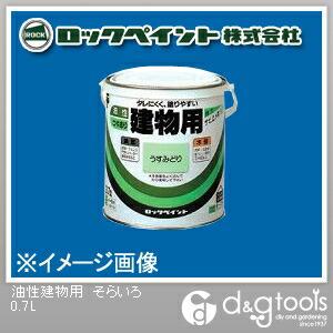 ロックペイント 油性建物用塗料 そらいろ 0.7L H59-5926