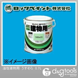 ロックペイント 油性建物用塗料 うすそら 0.7L H59-5927